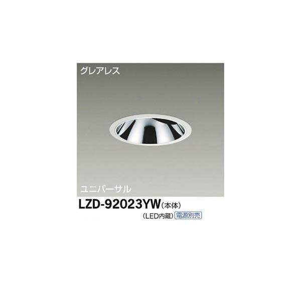 大光電機:LEDユニバーサルダウンライト LZD-92023YW