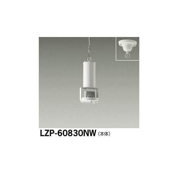 大光電機:LEDペンダント LZP-60830NW