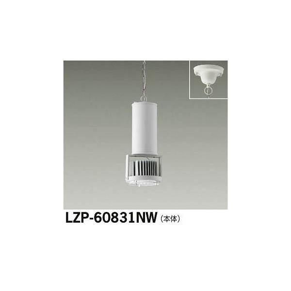 大光電機:LEDペンダント LZP-60831NW