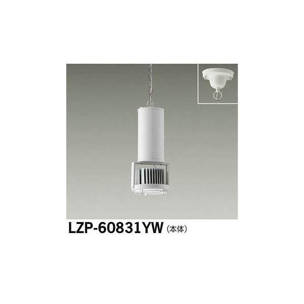 大光電機:LEDペンダント LZP-60831YW
