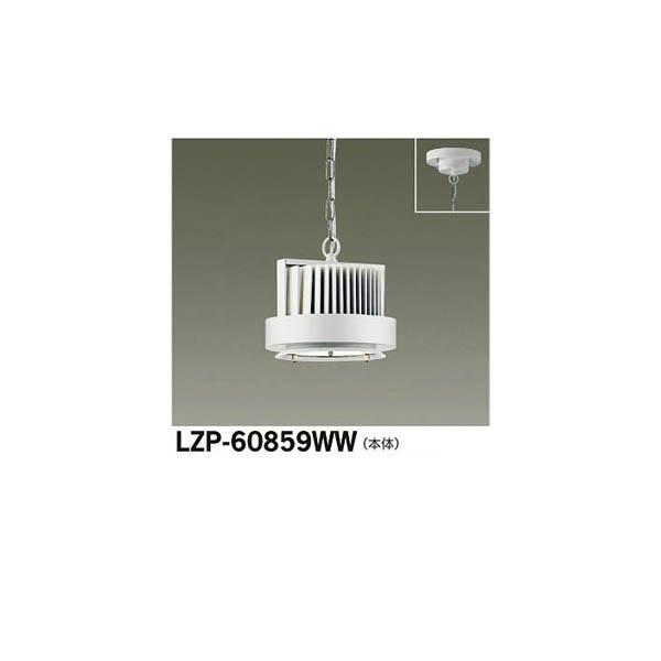 大光電機:LEDパワーペンダント灯具 LZP-60859WW