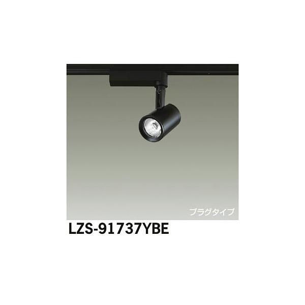 大光電機:LEDスポットライト LZS-91737YBE