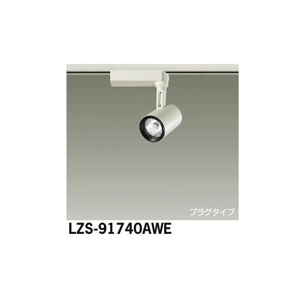 大光電機:LEDスポットライト LZS-91740AWE