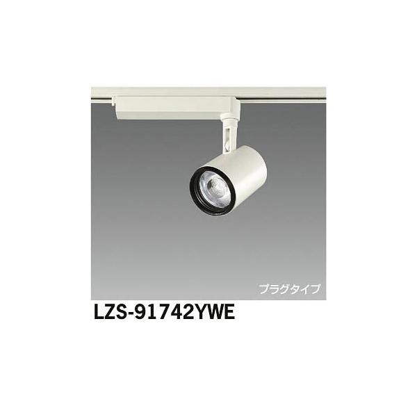 大光電機:LEDスポットライト LZS-91742YWE