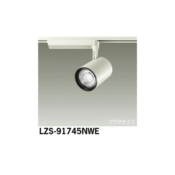 大光電機:LEDスポットライト LZS-91745NWE