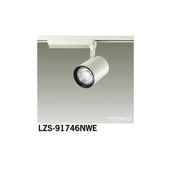 大光電機:LEDスポットライト LZS-91746NWE