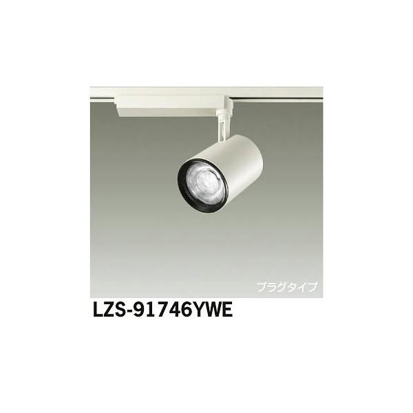 大光電機:LEDスポットライト LZS-91746YWE