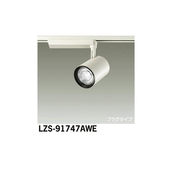 大光電機:LEDスポットライト LZS-91747AWE