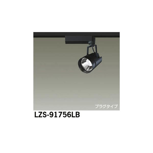 大光電機:LEDスポットライト LZS-91756LB