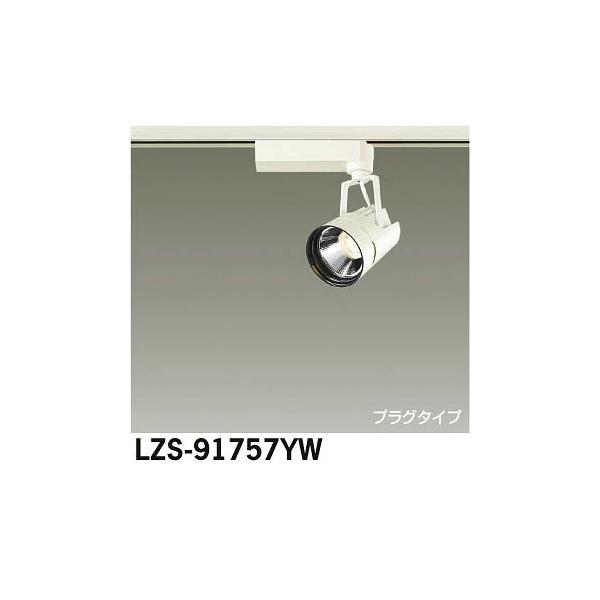 大光電機:LEDスポットライト LZS-91757YW