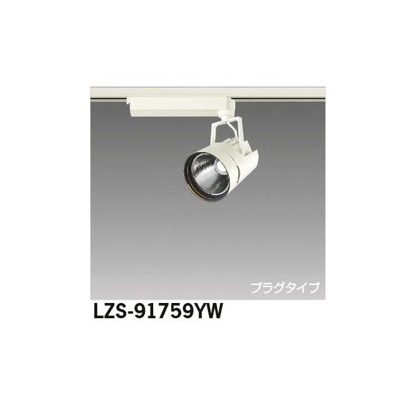 大光電機:LEDスポットライト LZS-91759YW
