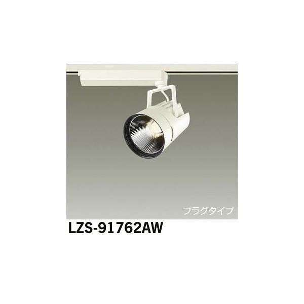 大光電機:LEDスポットライト LZS-91762AW