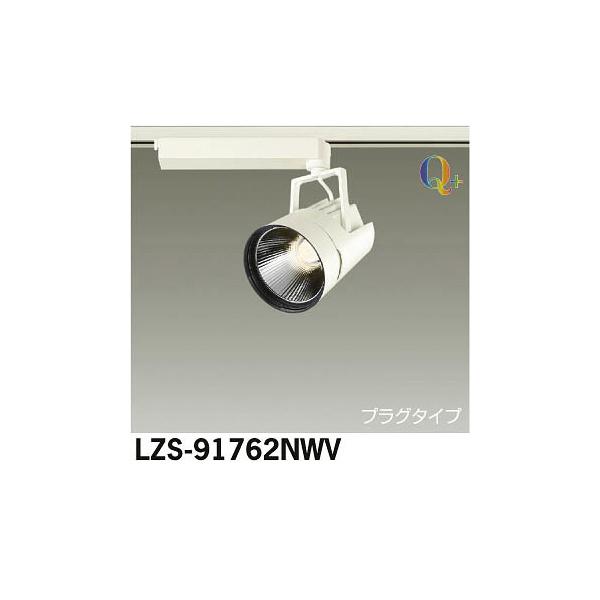 大光電機:LEDスポットライト LZS-91762NWV
