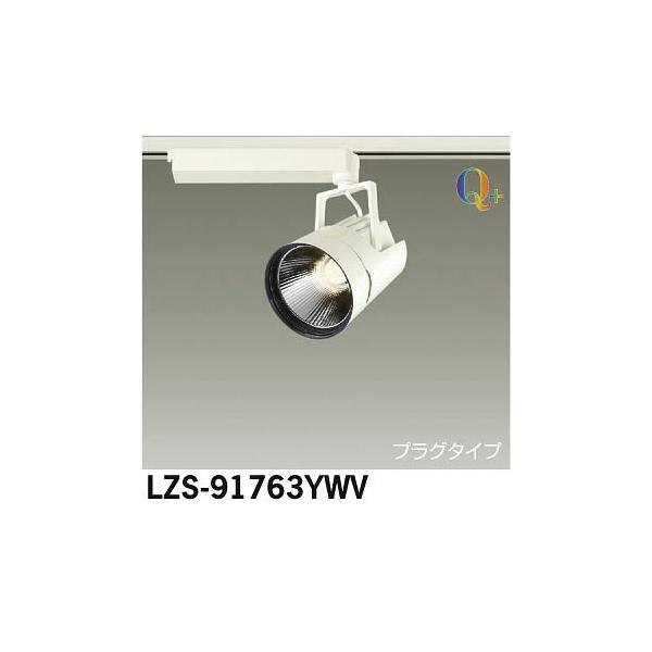 大光電機:LEDスポットライト LZS-91763YWV