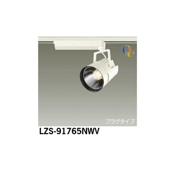 大光電機:LEDスポットライト LZS-91765NWV