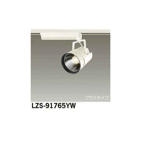 大光電機:LEDスポットライト LZS-91765YW