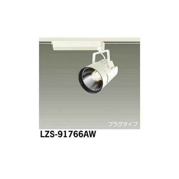 大光電機:LEDスポットライト LZS-91766AW