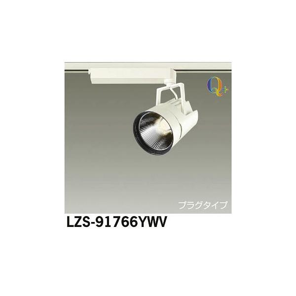 大光電機:LEDスポットライト LZS-91766YWV