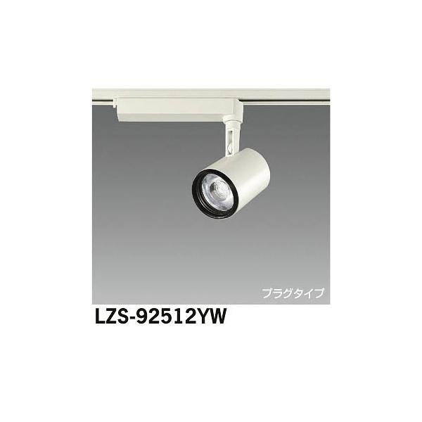 大光電機:LEDスポットライト LZS-92512YW