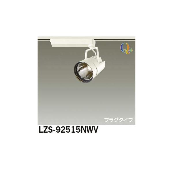 大光電機:LEDスポットライト LZS-92515NWV