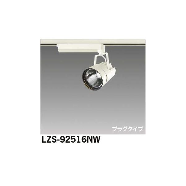 大光電機:LEDスポットライト LZS-92516NW