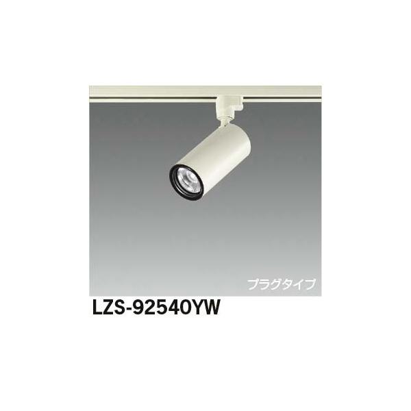 大光電機:LEDスポットライト LZS-92540YW