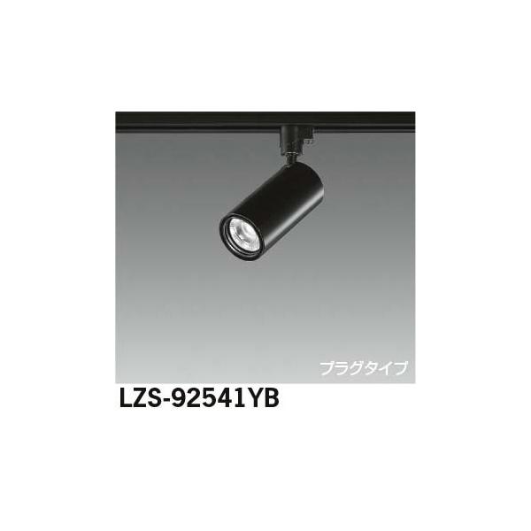 大光電機:LEDスポットライト LZS-92541YB