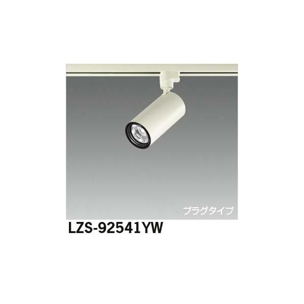 大光電機:LEDスポットライト LZS-92541YW