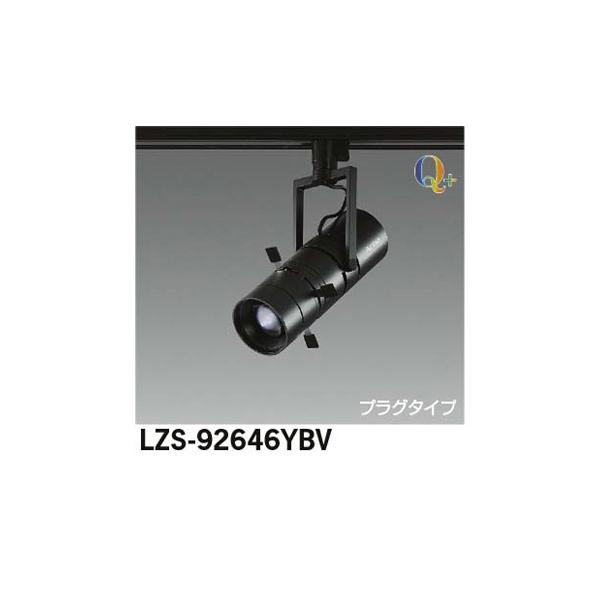 大光電機:LEDスポットライト LZS-92646YBV