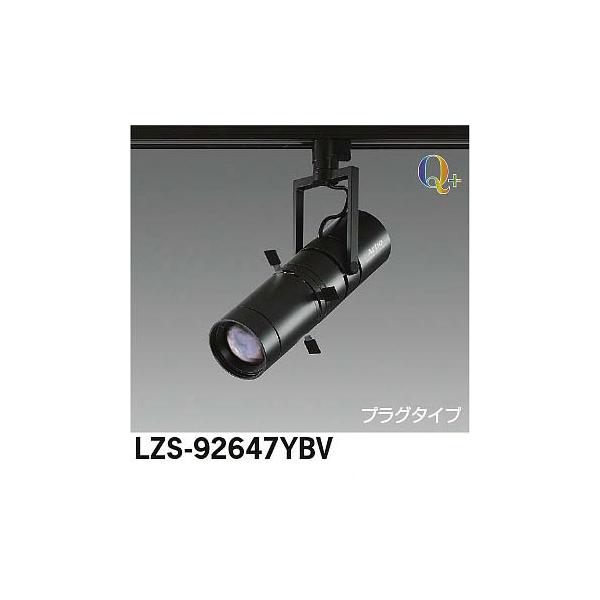 大光電機:LEDスポットライト LZS-92647YBV