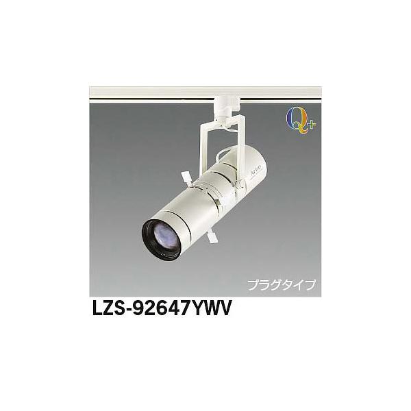 大光電機:LEDスポットライト LZS-92647YWV