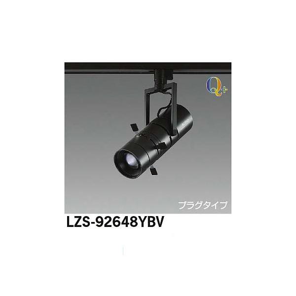 大光電機:LEDスポットライト LZS-92648YBV
