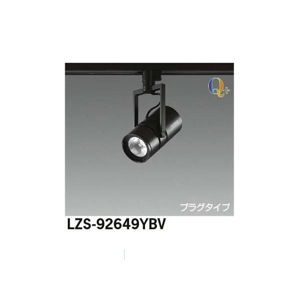 大光電機:LEDスポットライト LZS-92649YBV
