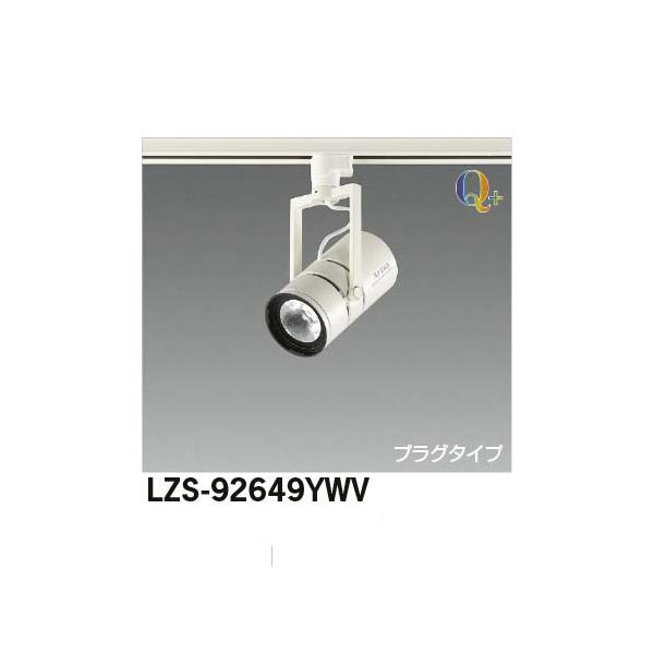 大光電機:LEDスポットライト LZS-92649YWV