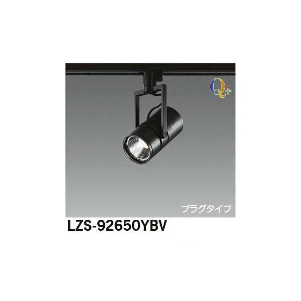 大光電機:LEDスポットライト LZS-92650YBV