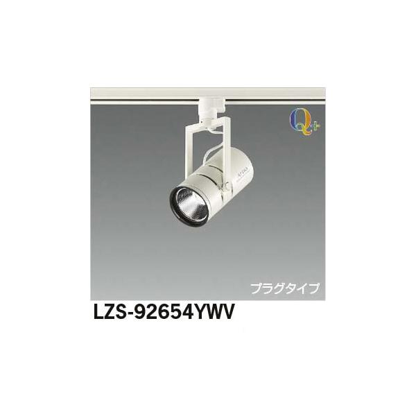 大光電機:LEDスポットライト LZS-92654YWV