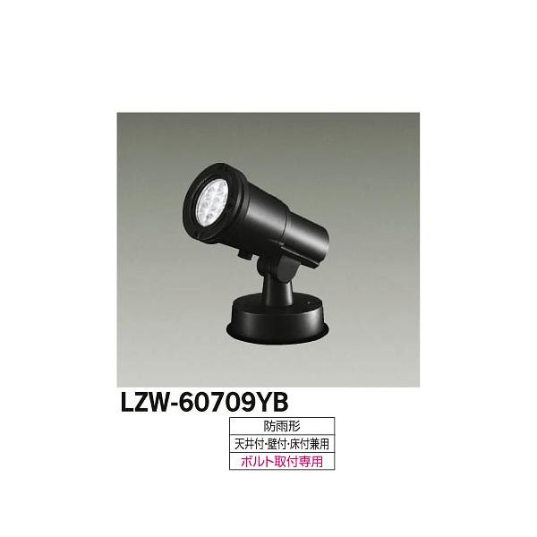 大光電機:LEDアウトドアスポットライト LZW-60709YB