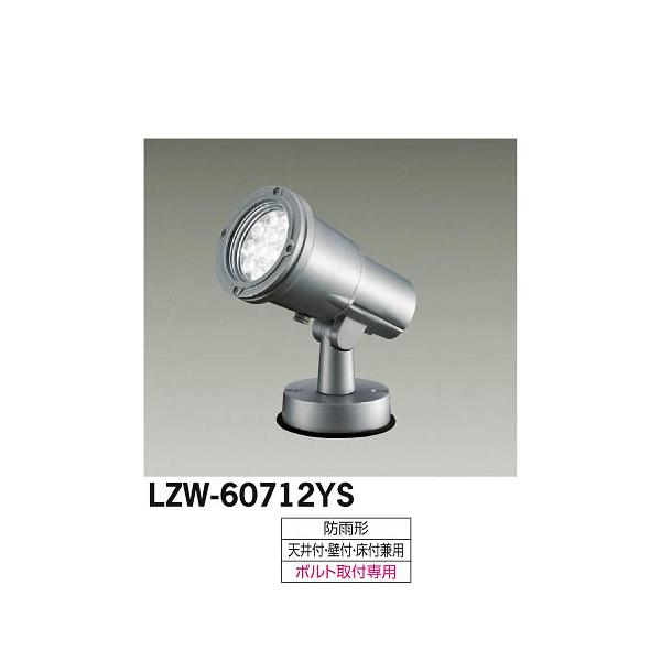 大光電機:LEDアウトドアスポットライト LZW-60712YS