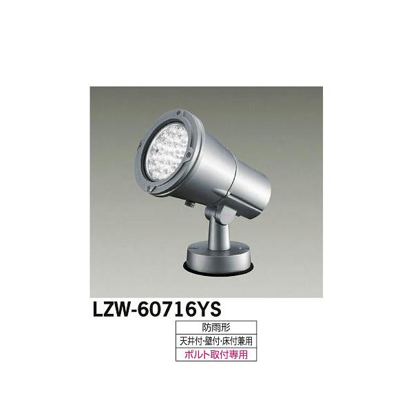 大光電機:LEDアウトドアスポットライト LZW-60716YS