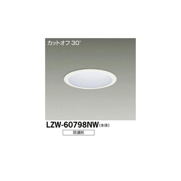 大光電機:LEDアウトドアダウンライト LZW-60798NW