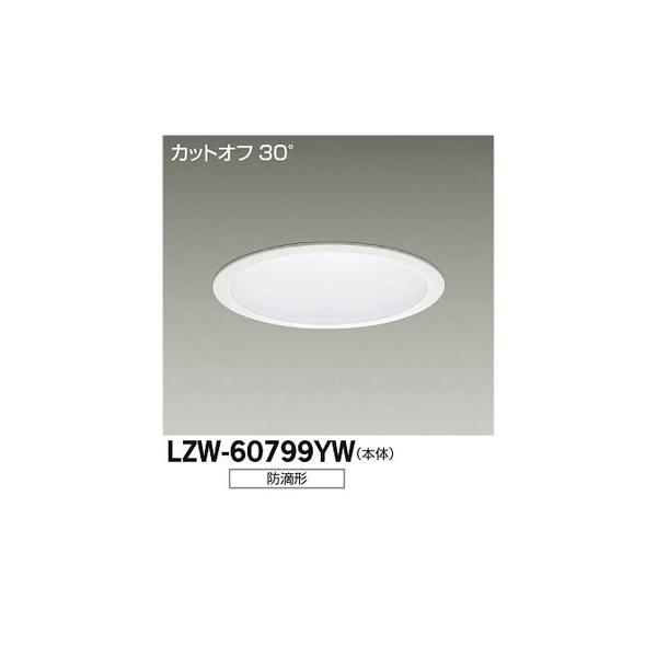 大光電機:LEDアウトドアダウンライト LZW-60799YW