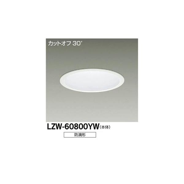 大光電機:LEDアウトドアダウンライト LZW-60800YW
