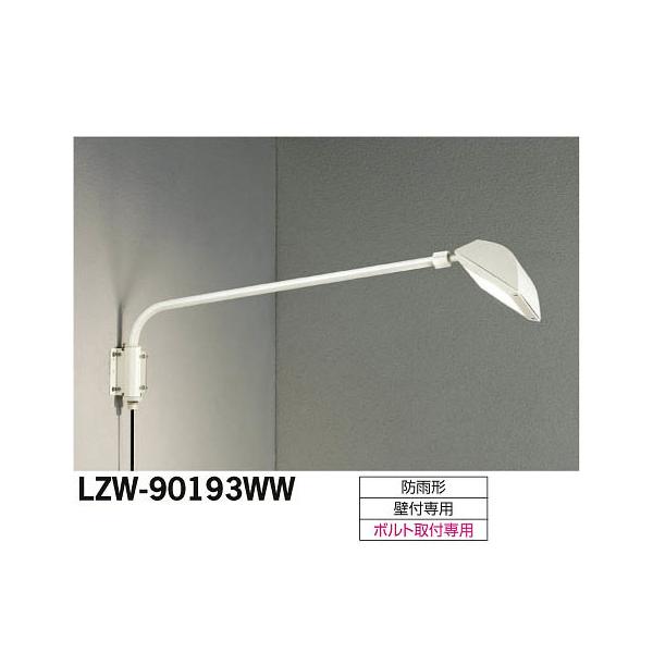大光電機:LEDアウトドアスポットライト LZW-90193WW