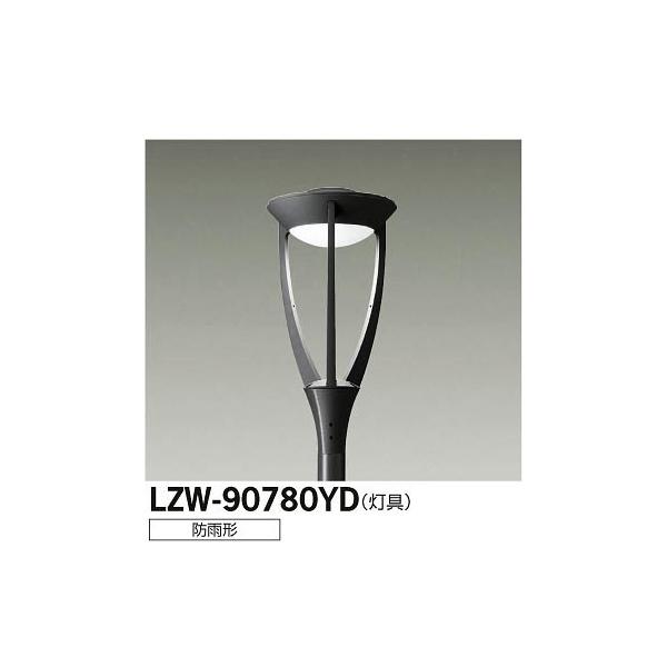 大光電機:LEDアウトドアハイポール(灯具) LZW-90780YD