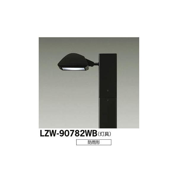 大光電機:LEDアウトドアハイポール(灯具) LZW-90782WB