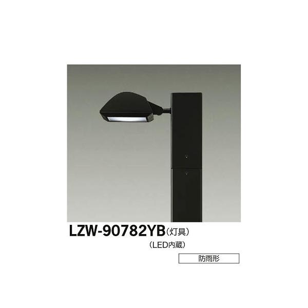 大光電機:LEDアウトドアハイポール(灯具) LZW-90782YB
