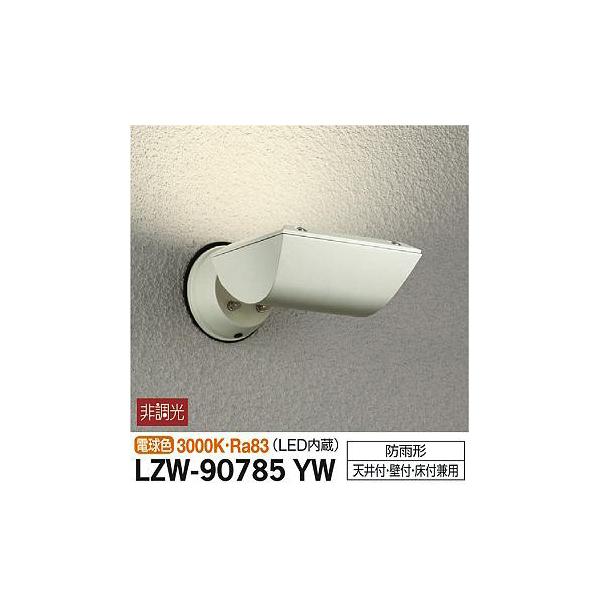 大光電機:LEDアウトドアスポットライト LZW-90785YW
