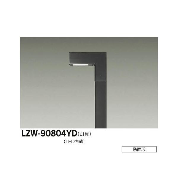 大光電機:LEDアウトドアハイポール(灯具) LZW-90804YD