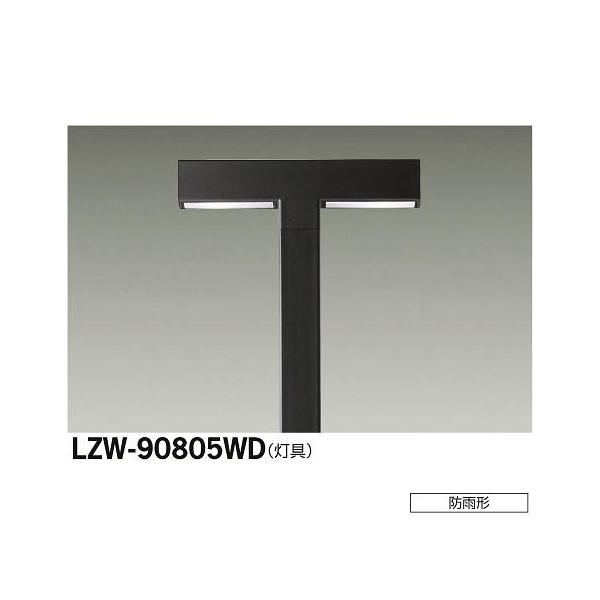 【代引不可】大光電機:LEDアウトドアハイポール(灯具) LZW-90805WD