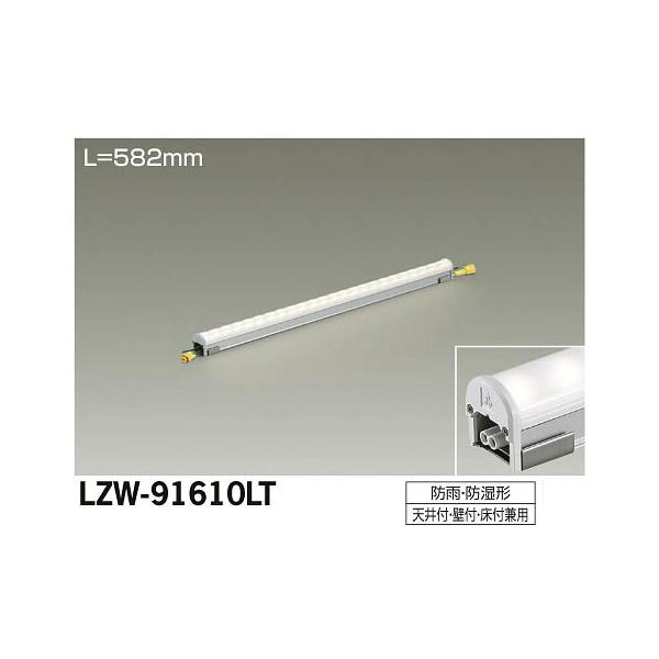 大光電機:LEDアウトドアラインライト LZW-91610LT
